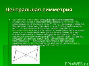 Центральная симметрия Центра льной симме трией (иногда центра льной инве рсией)