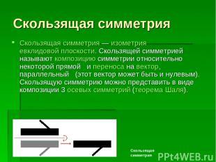 Скользящая симметрия Скользящая симметрия— изометрия евклидовой плоскости. Скол