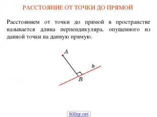 РАССТОЯНИЕ ОТ ТОЧКИ ДО ПРЯМОЙ Расстоянием от точки до прямой в пространстве назы