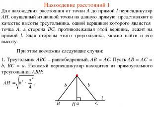 Нахождение расстояний 1 Для нахождения расстояния от точки A до прямой l перпенд
