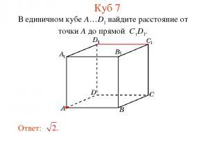 В единичном кубе A…D1 найдите расстояние от точки A до прямой C1D1. Куб 7