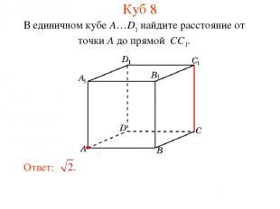 В единичном кубе A…D1 найдите расстояние от точки A до прямой CC1. Куб 8
