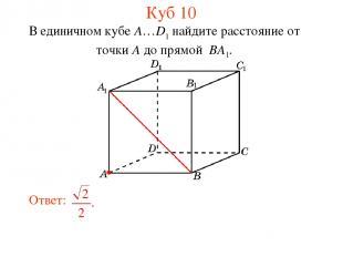 В единичном кубе A…D1 найдите расстояние от точки A до прямой BA1. Куб 10