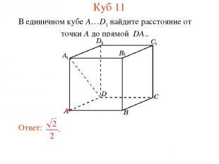 В единичном кубе A…D1 найдите расстояние от точки A до прямой DA1. Куб 11