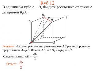 В единичном кубе A…D1 найдите расстояние от точки A до прямой B1D1. Куб 12
