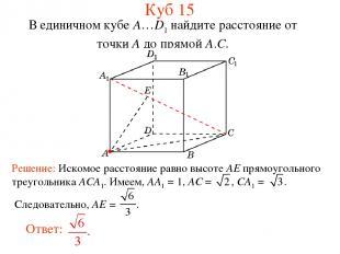 В единичном кубе A…D1 найдите расстояние от точки A до прямой A1C. Куб 15