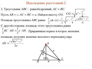 Нахождение расстояний 2 2. Треугольник ABC – равнобедренный, AC = BC. Пусть AB =
