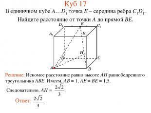 В единичном кубе A…D1 точка E – середина ребра C1D1. Найдите расстояние от точки