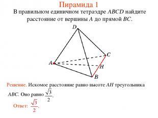 В правильном единичном тетраэдре ABCD найдите расстояние от вершины A до прямой