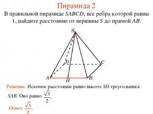 В правильной пирамиде SABCD, все ребра которой равны 1, найдите расстояние от ве