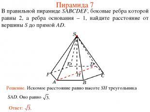В правильной пирамиде SABCDEF, боковые ребра которой равны 2, а ребра основания