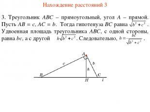 Нахождение расстояний 3 3. Треугольник ABC – прямоугольный, угол A – прямой. Пус