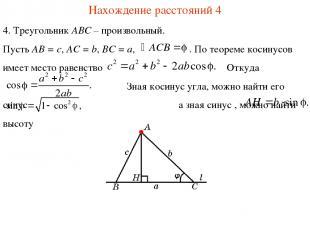 Нахождение расстояний 4 4. Треугольник ABC – произвольный. Пусть AB = c, AC = b,