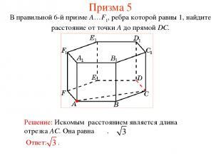 В правильной 6-й призме A…F1, ребра которой равны 1, найдите расстояние от точки