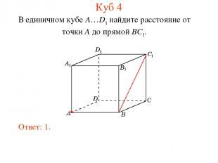 В единичном кубе A…D1 найдите расстояние от точки A до прямой BC1. Ответ: 1. Куб
