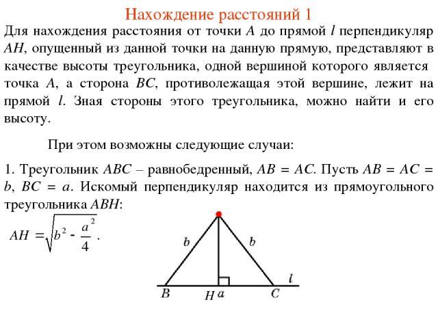 Нахождение расстояний 1 Для нахождения расстояния от точки A до прямой l перпендикуляр AH, опущенный из данной точки на данную прямую, представляют в качестве высоты треугольника, одной вершиной которого является точка A, а сторона BC, противолежаща…