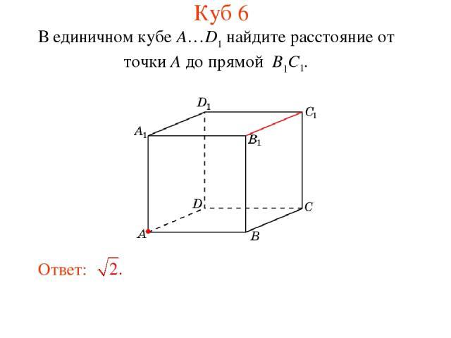 В единичном кубе A…D1 найдите расстояние от точки A до прямой B1C1. Куб 6