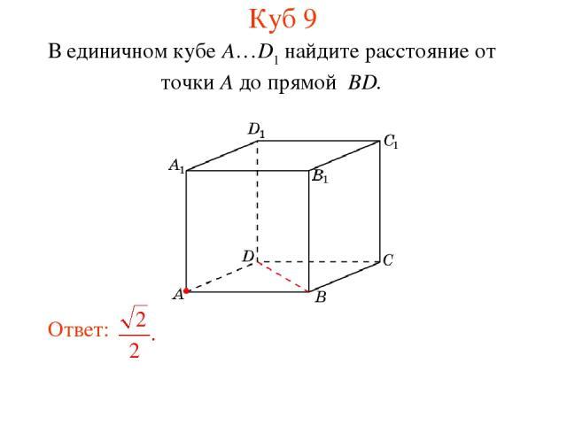 В единичном кубе A…D1 найдите расстояние от точки A до прямой BD. Куб 9