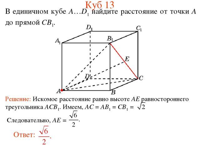 В единичном кубе A…D1 найдите расстояние от точки A до прямой CB1. Куб 13