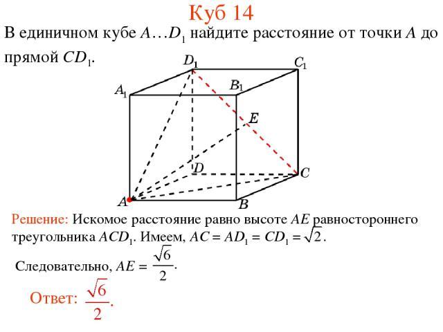 В единичном кубе A…D1 найдите расстояние от точки A до прямой CD1. Куб 14
