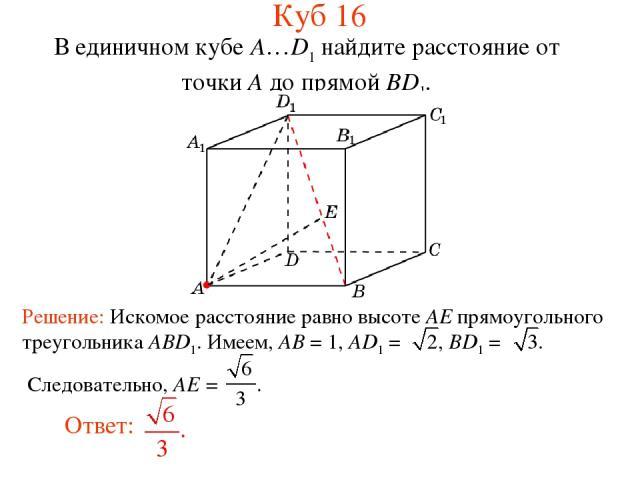 В единичном кубе A…D1 найдите расстояние от точки A до прямой BD1. Куб 16