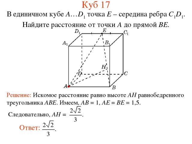 В единичном кубе A…D1 точка E – середина ребра C1D1. Найдите расстояние от точки A до прямой BE. Куб 17