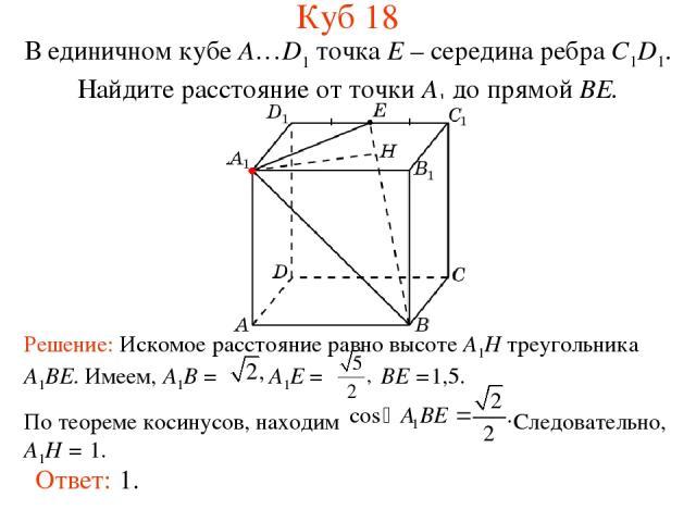 В единичном кубе A…D1 точка E – середина ребра C1D1. Найдите расстояние от точки A1 до прямой BE. Куб 18