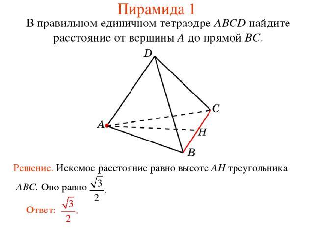 В правильном единичном тетраэдре ABCD найдите расстояние от вершины A до прямой BC. Пирамида 1
