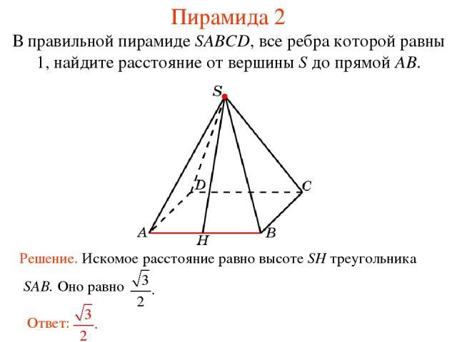 В правильной пирамиде SABCD, все ребра которой равны 1, найдите расстояние от вершины S до прямой AB. Пирамида 2