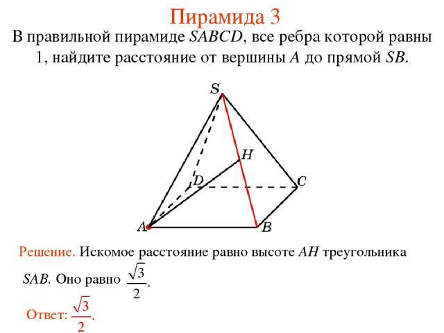 В правильной пирамиде SABCD, все ребра которой равны 1, найдите расстояние от вершины A до прямой SB. Пирамида 3