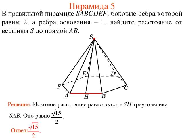В правильной пирамиде SABCDEF, боковые ребра которой равны 2, а ребра основания – 1, найдите расстояние от вершины S до прямой AB. Пирамида 5
