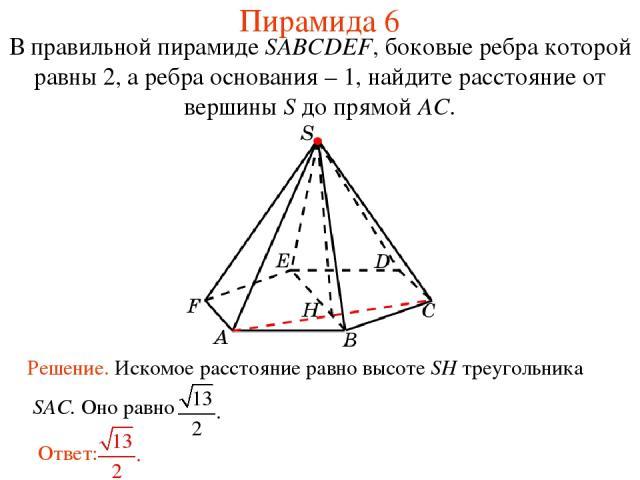 В правильной пирамиде SABCDEF, боковые ребра которой равны 2, а ребра основания – 1, найдите расстояние от вершины S до прямой AC. Пирамида 6