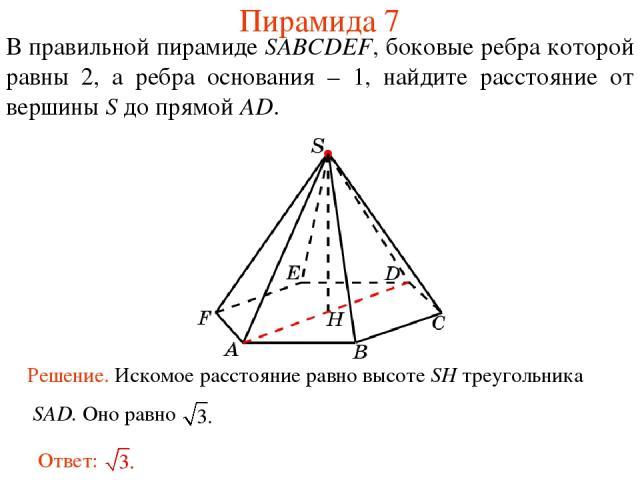 В правильной пирамиде SABCDEF, боковые ребра которой равны 2, а ребра основания – 1, найдите расстояние от вершины S до прямой AD. Пирамида 7