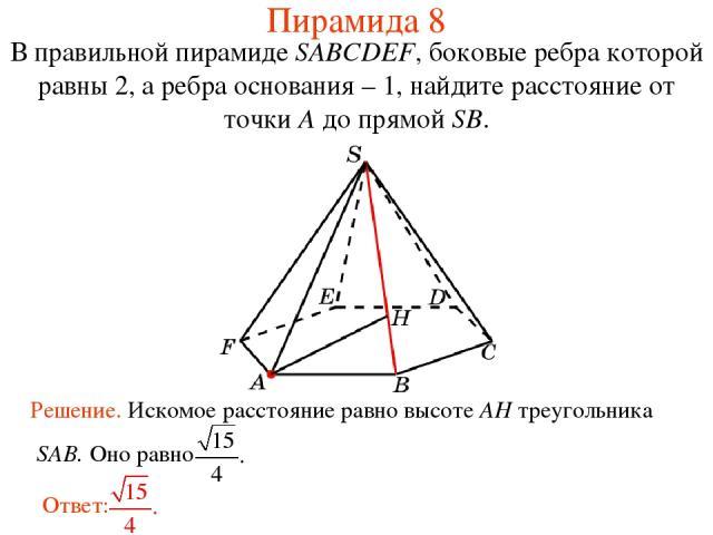 В правильной пирамиде SABCDEF, боковые ребра которой равны 2, а ребра основания – 1, найдите расстояние от точки A до прямой SB. Пирамида 8