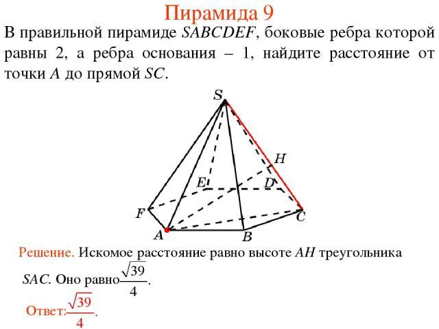 В правильной пирамиде SABCDEF, боковые ребра которой равны 2, а ребра основания – 1, найдите расстояние от точки A до прямой SC. Пирамида 9