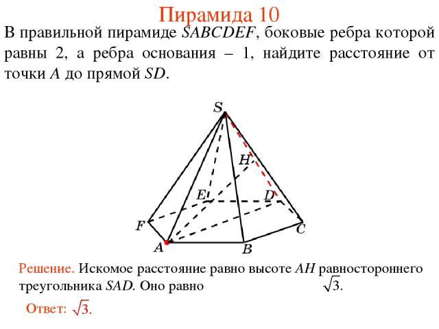 В правильной пирамиде SABCDEF, боковые ребра которой равны 2, а ребра основания – 1, найдите расстояние от точки A до прямой SD. Пирамида 10