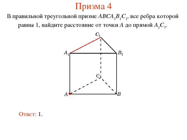В правильной треугольной призме ABCA1B1C1, все ребра которой равны 1, найдите расстояние от точки A до прямой A1C1. Ответ: 1. Призма 4