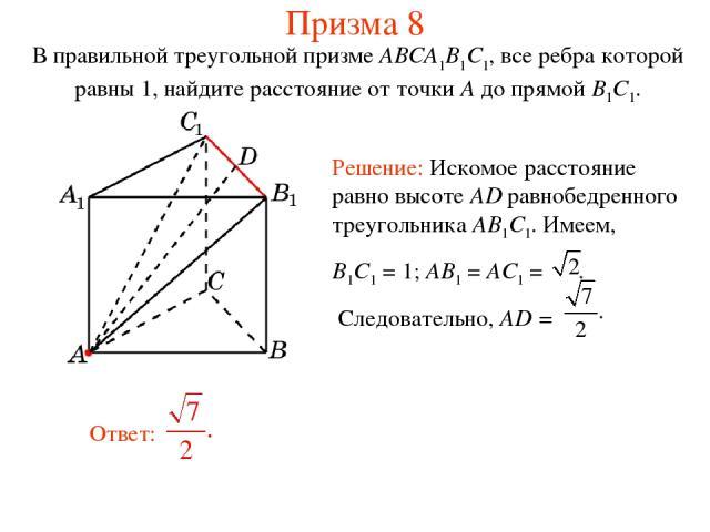 В правильной треугольной призме ABCA1B1C1, все ребра которой равны 1, найдите расстояние от точки A до прямой B1C1. Призма 8