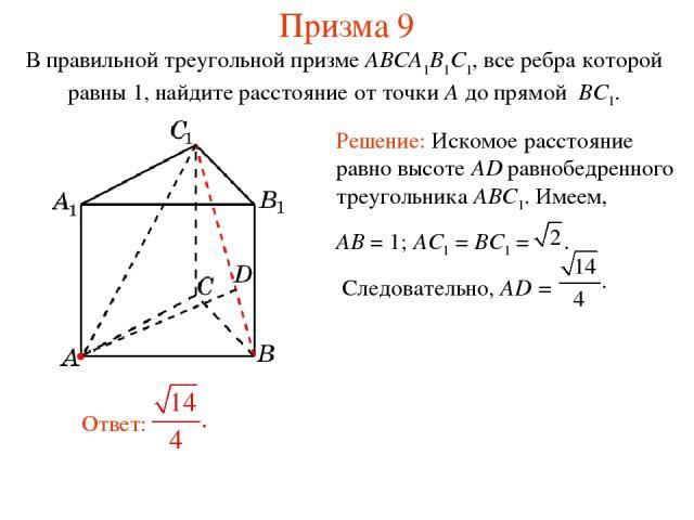 В правильной треугольной призме ABCA1B1C1, все ребра которой равны 1, найдите расстояние от точки A до прямой BC1. Призма 9
