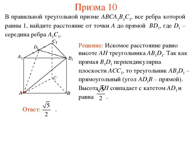 В правильной треугольной призме ABCA1B1C1, все ребра которой равны 1, найдите расстояние от точки A до прямой BD1, где D1 – середина ребра A1C1. Призма 10