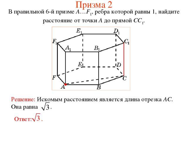 В правильной 6-й призме A…F1, ребра которой равны 1, найдите расстояние от точки A до прямой CC1. Призма 2