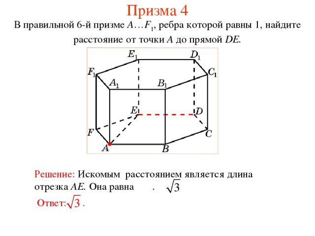 В правильной 6-й призме A…F1, ребра которой равны 1, найдите расстояние от точки A до прямой DE. Призма 4