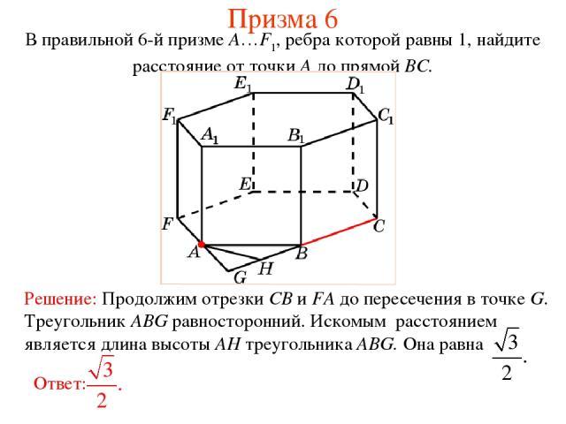 В правильной 6-й призме A…F1, ребра которой равны 1, найдите расстояние от точки A до прямой BC. Призма 6