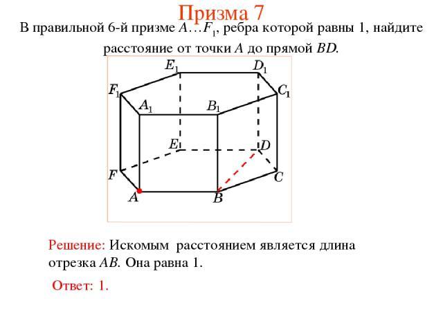 В правильной 6-й призме A…F1, ребра которой равны 1, найдите расстояние от точки A до прямой BD. Призма 7