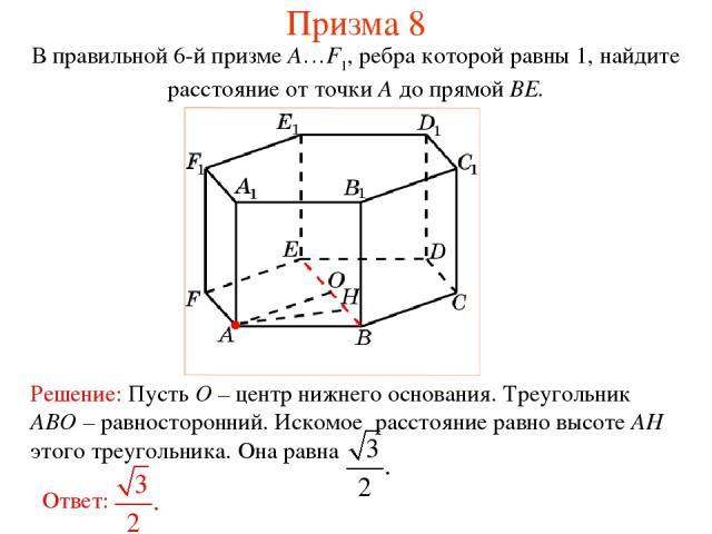 В правильной 6-й призме A…F1, ребра которой равны 1, найдите расстояние от точки A до прямой BE. Призма 8