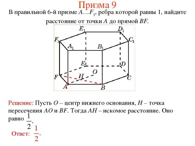 В правильной 6-й призме A…F1, ребра которой равны 1, найдите расстояние от точки A до прямой BF. Призма 9