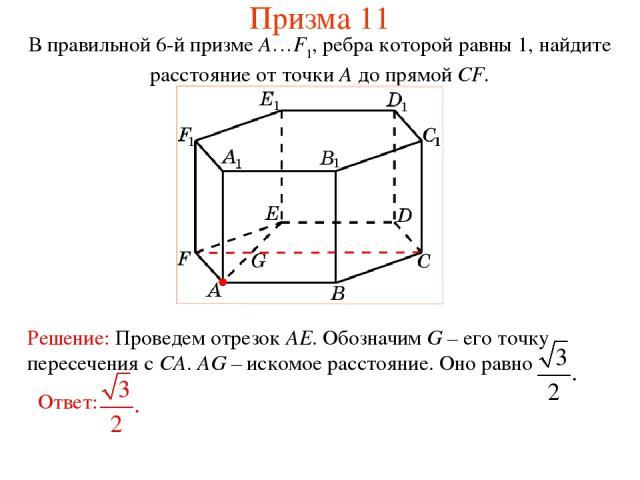 В правильной 6-й призме A…F1, ребра которой равны 1, найдите расстояние от точки A до прямой CF. Призма 11