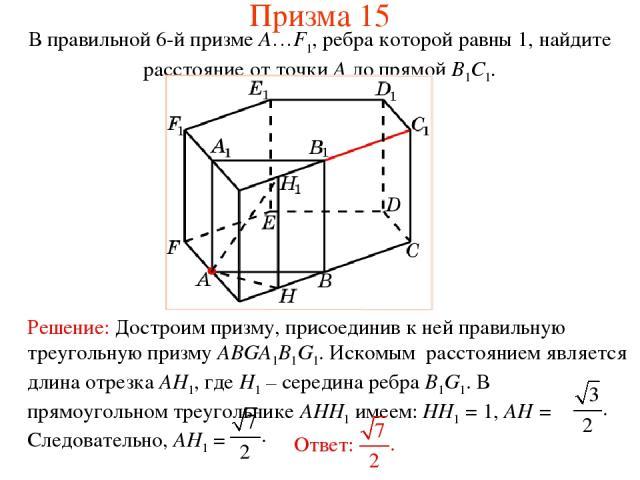 В правильной 6-й призме A…F1, ребра которой равны 1, найдите расстояние от точки A до прямой B1C1. Призма 15