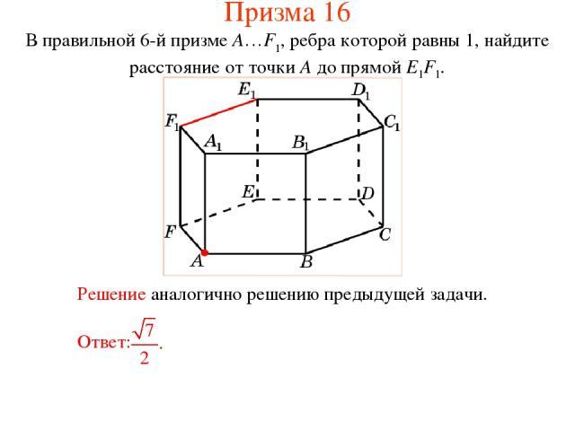 В правильной 6-й призме A…F1, ребра которой равны 1, найдите расстояние от точки A до прямой E1F1. Призма 16