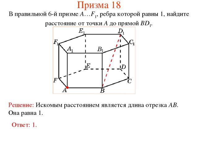В правильной 6-й призме A…F1, ребра которой равны 1, найдите расстояние от точки A до прямой BD1. Призма 18